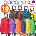 cocoro-new-10color-00