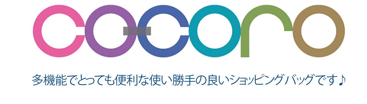cocoro-ショッピングカート