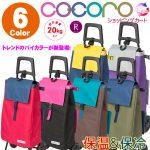 cocoro-new-6color-00
