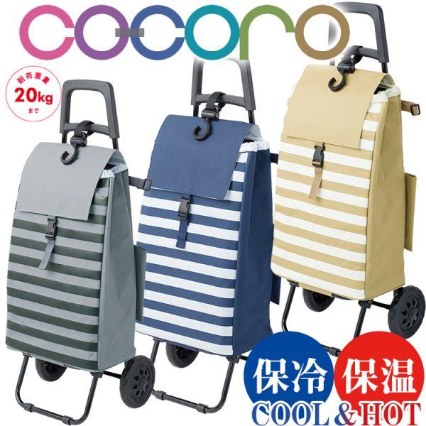COCORO(ココロ)  ショッピングカート 折りたたみ (保冷 保温) キャリー 軽量 ボーダー  -雑貨・ノベルティ・販促品・ギフトの総合卸商社-