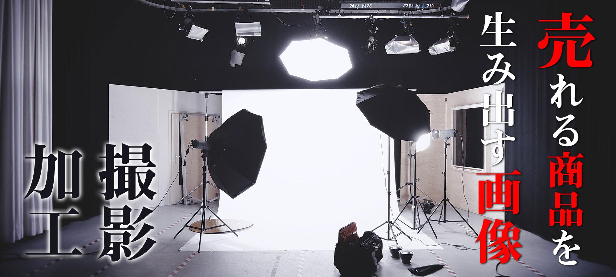 商品ページ制作・ランディングページ制作・画像・撮影・加工
