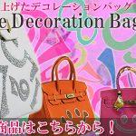 dekobag-banner-01