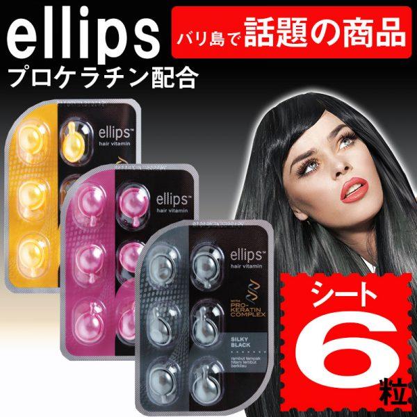 バリ島で話題の商品!ellipsプロケラチンコンプレックス-京都の総合卸商社 仕入れは株式会社ナノプランへ-