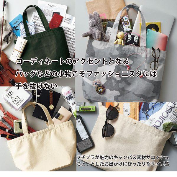 コーディネートのアクセントとなるバッグ -京都の総合卸商社 仕入れは株式会社ナノプランへ-