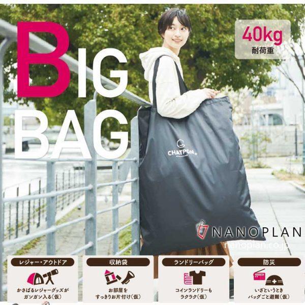 チャットポン ビッグバッグ 使用用途は自分次第!多様に利用できる! -京都の総合卸商社 仕入れは株式会社ナノプランへ-